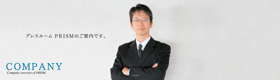 広報/PR/パブリシティ/プレスリリース/ブランディング/マーケティング/有限会社プリズム/岡山/香川